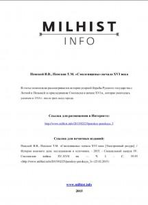 vv-tm-penskie_smolenshchini-begXVI_title-milhist-info
