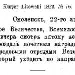 KL-1812-76