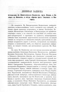 catherineII-smolensk-visit1780_sbornik-rio-v1-1867_p384