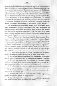 catherineII-smolensk-visit1780_sbornik-rio-v1-1867_p385