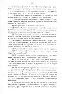 catherineII-smolensk-visit1780_sbornik-rio-v1-1867_p386