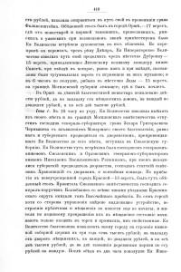 catherineII-smolensk-visit1780_sbornik-rio-v1-1867_p410