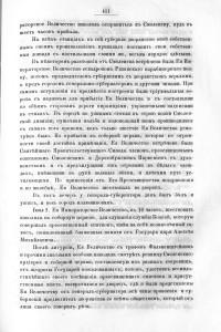 catherineII-smolensk-visit1780_sbornik-rio-v1-1867_p411