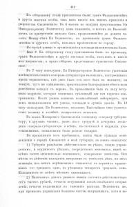 catherineII-smolensk-visit1780_sbornik-rio-v1-1867_p412
