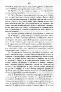 catherineII-smolensk-visit1780_sbornik-rio-v1-1867_p413