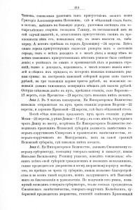 catherineII-smolensk-visit1780_sbornik-rio-v1-1867_p414