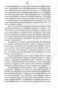 catherineII-smolensk-visit1780_sbornik-rio-v1-1867_p415