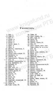 n-dobrovolskiy-ethnography-3_contents-pI