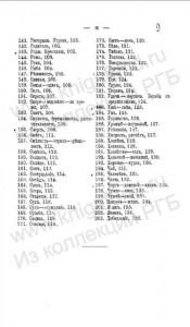 n-dobrovolskiy-ethnography-3_contents-pIII