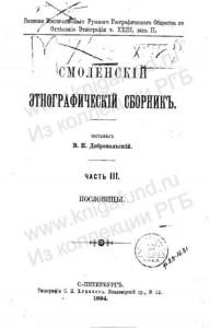 n-dobrovolskiy-ethnography-3_title