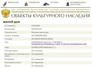 parizhskoy-communi-str-2_kulturnoe-nasledie-ru