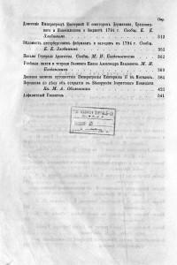 sbornik-rio-v1-1867_contents