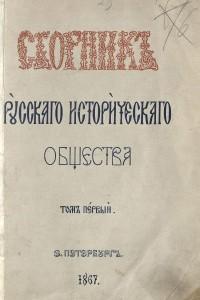 sbornik-rio-v1-1867_cover
