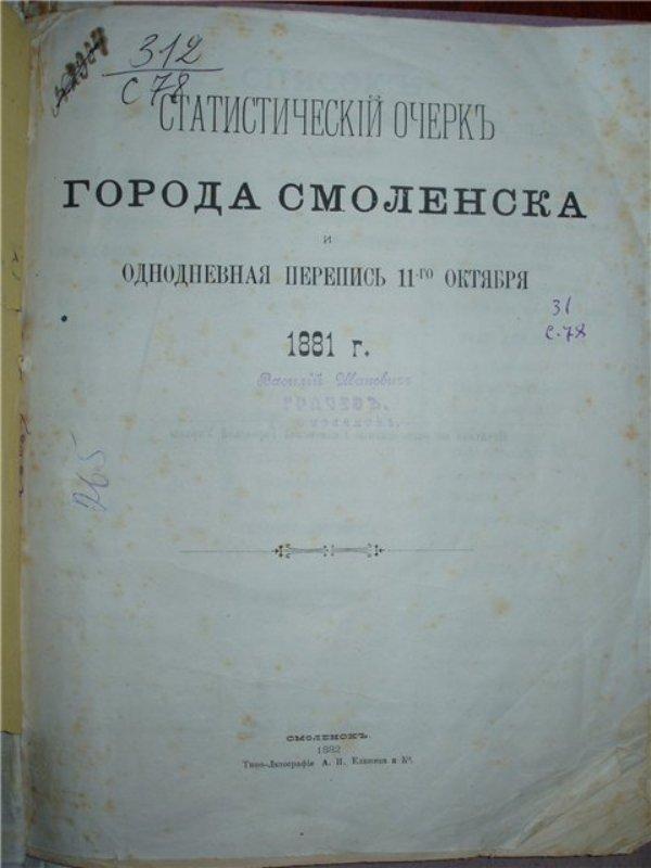 smolensk-statistics-census-11-10-1881