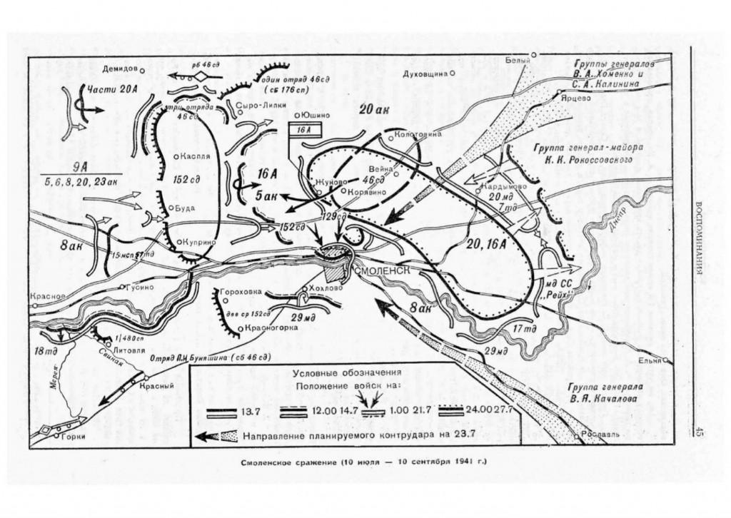 m-lukin-smolensk-battle1941_vizh-7-1979-p45_rotated