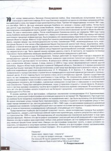 sa-amelin-da-ivochkin-ia-trapeznirkov_smolensk-occupation-wow_p4-foreword