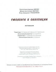 sa-amelin-da-ivochkin-ia-trapeznirkov_smolensk-occupation-wow_p436-imprint