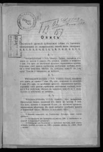 v-grachev_smolensk-fortress-register_p1-rusneb