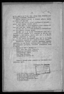 v-grachev_smolensk-fortress-register_p8-rusneb