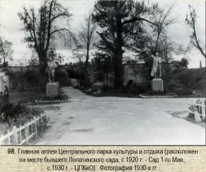 lenin-stalin-cpkio_sgmz_forumsmolensk-ws_269