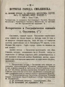 smolenskiye-eparchialniye-vedomosty_n3-1876-p73