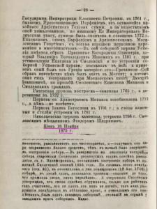 smolenskiye-eparchialniye-vedomosty_n3-1876-p90
