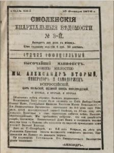 smolenskiye-eparchialniye-vedomosty_n3-1876-title