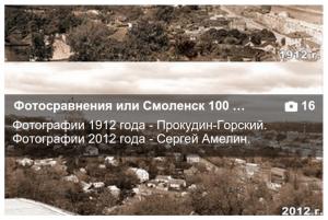 vk-album_photo-comparisons_prokudin-amelin-1912-2012