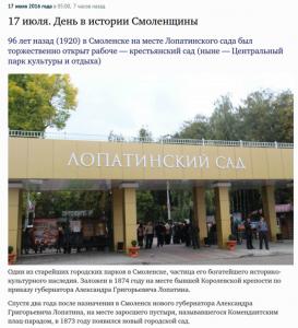 17july-day-history_smolensk-i-culture