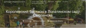 fortalitium-sigismundanum-lopatinskiy-garden_anashina-com