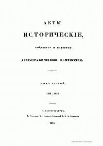 historic-acts-archeographic-сommission-v2-1841_title-0005