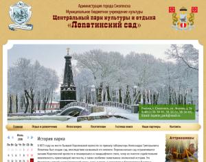park-history_lopatinsky-garden-rf-homepage