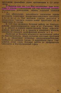 report-smolgorsovet-1931-1934-p30_pdf-p65