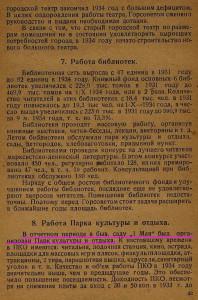 report-smolgorsovet-1931-1934-p42_pdf-p89