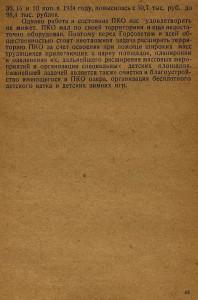 report-smolgorsovet-1931-1934-p43_pdf-p91