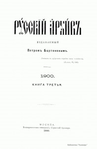 russkiy-archive-1900-book3-title_runivers-p5