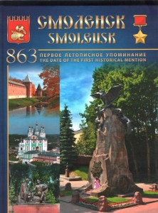 smolensk-history-culture-album2016_cover1