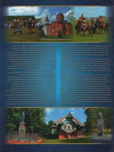 smolensk-history-culture-album2016_cover4