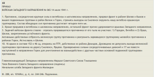 timoshenko-order-N065-140741