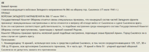 timoshenko-order-N066-170741