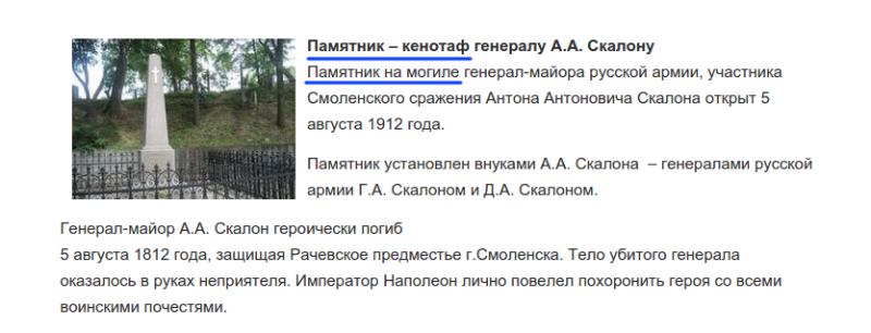cpkio-lopatinskiy-garden_aa-skalon-monument
