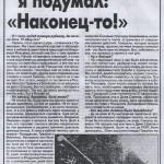 d-raichev-_smolensk-gkchp_rp20aug2001_p3-1