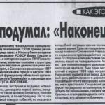d-raichev-smolensk-gkchp_rp20aug2001_p1