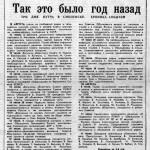 gkchp-3years-ago_smolenskiye-novosti-20aug1992_p1