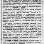 gkchp-3years-ago_smolenskiye-novosti-20aug1992_p2-1