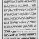 gkchp-3years-ago_smolenskiye-novosti-20aug1992_p2-2