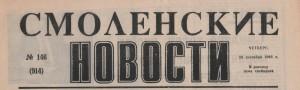 header__smol-news2809-1995
