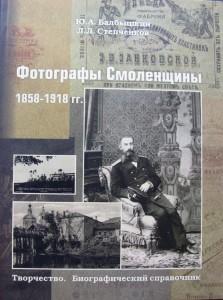 jua-balbishkin-ll-stepchtnkov_smolensk-photographers_cover-smolbattle