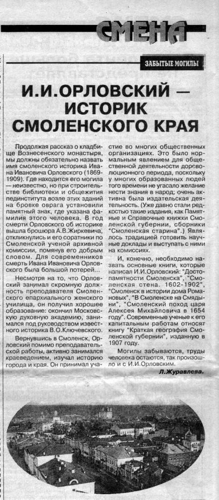 l-zhuravleva_historian-ii-orlovskiy_smena-25jan1996-p4