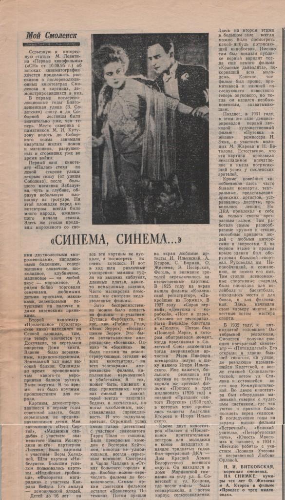 ni-vitkowskaya-sinema_smol-news2809-1995